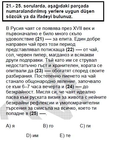 2006kasimkpdsbulgarcasoru_023