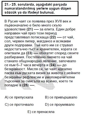 2006kasimkpdsbulgarcasoru_024