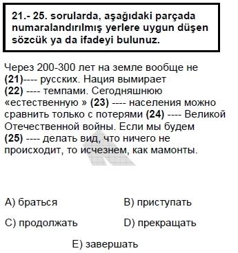 2006kasimkpdsruscasoru_025