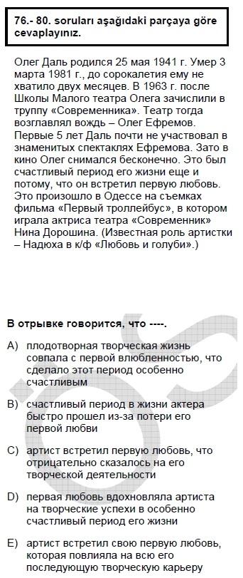 2006kasimkpdsruscasoru_079