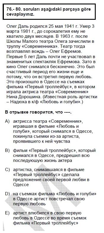 2006kasimkpdsruscasoru_080