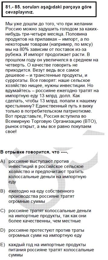 2006kasimkpdsruscasoru_084