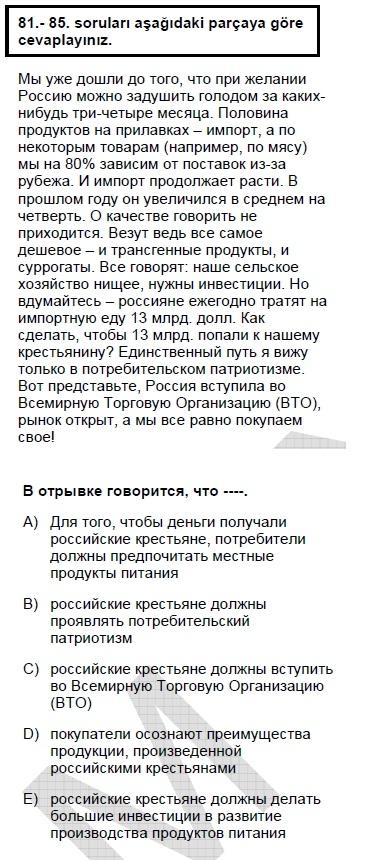 2006kasimkpdsruscasoru_085