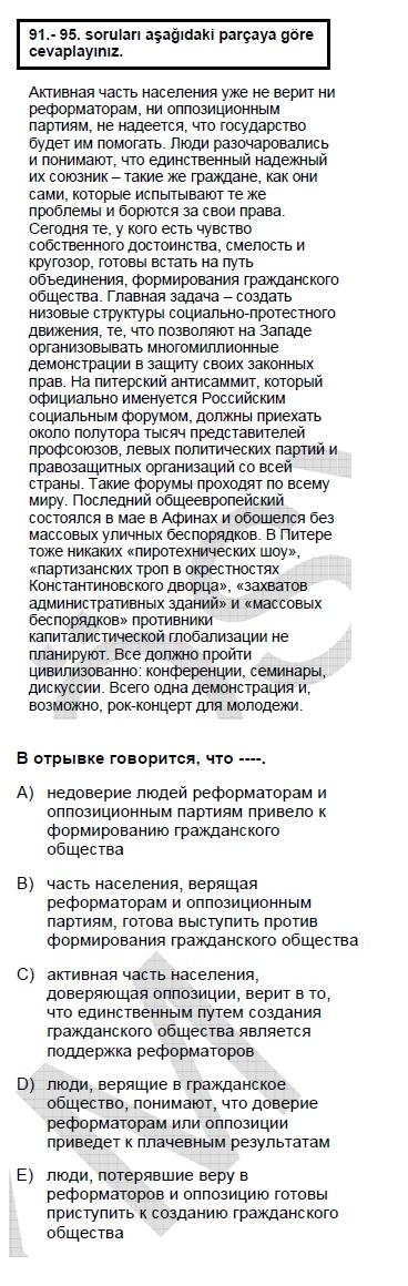 2006kasimkpdsruscasoru_091