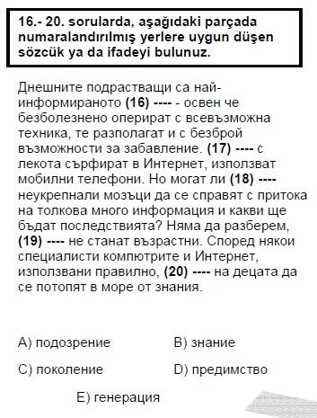 2006mayiskpdsbulgarcasoru_016