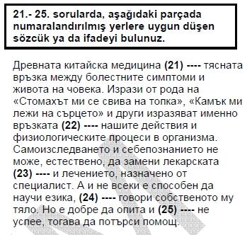 2006mayiskpdsbulgarcasoru_022