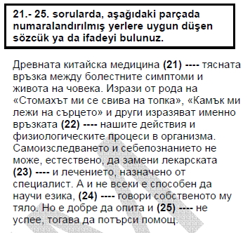 2006mayiskpdsbulgarcasoru_023