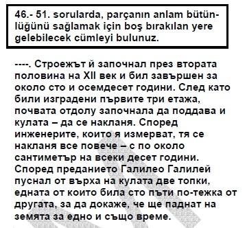 2006mayiskpdsbulgarcasoru_047