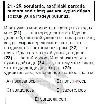 2006mayiskpdsruscasoru_021