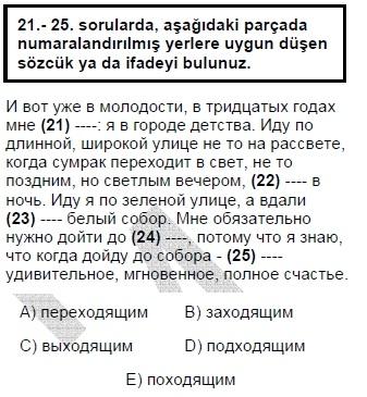 2006mayiskpdsruscasoru_022