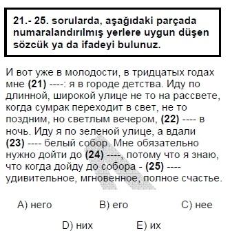 2006mayiskpdsruscasoru_024