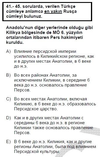2006mayiskpdsruscasoru_041