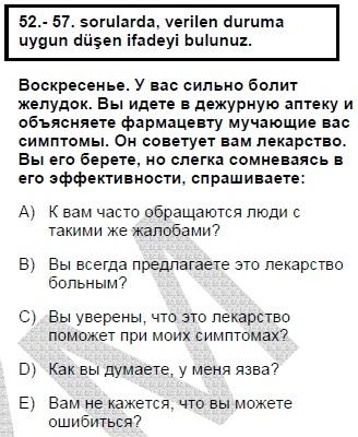 2006mayiskpdsruscasoru_052