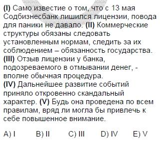 2006mayiskpdsruscasoru_060