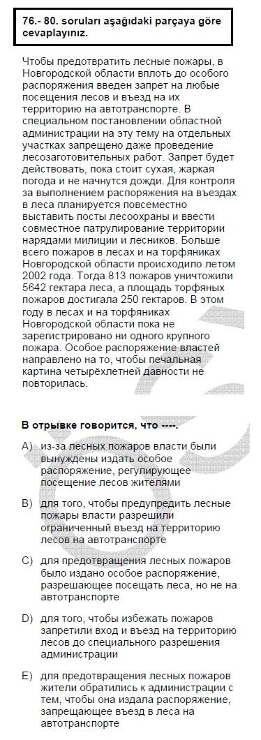 2006mayiskpdsruscasoru_076