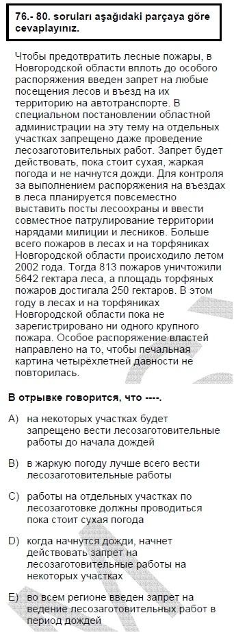 2006mayiskpdsruscasoru_077