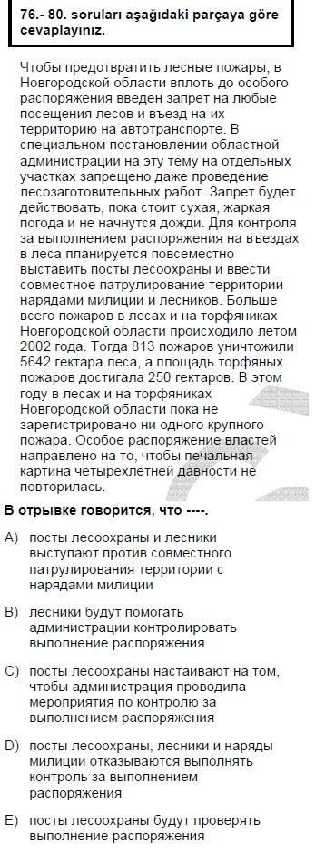 2006mayiskpdsruscasoru_078