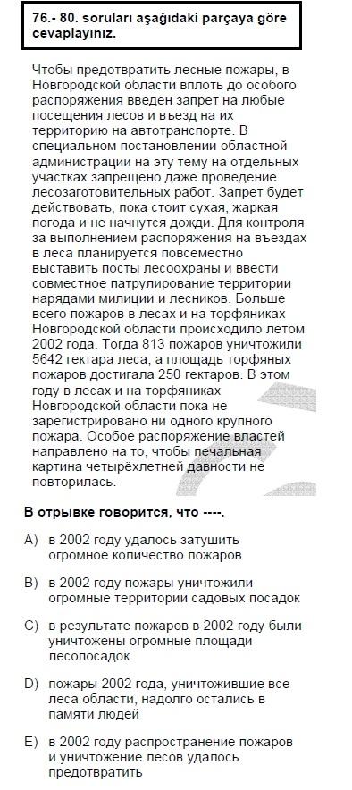 2006mayiskpdsruscasoru_079