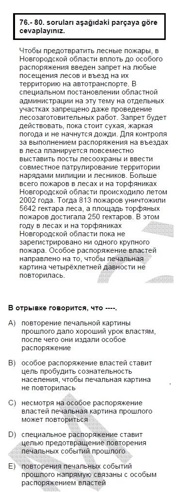 2006mayiskpdsruscasoru_080
