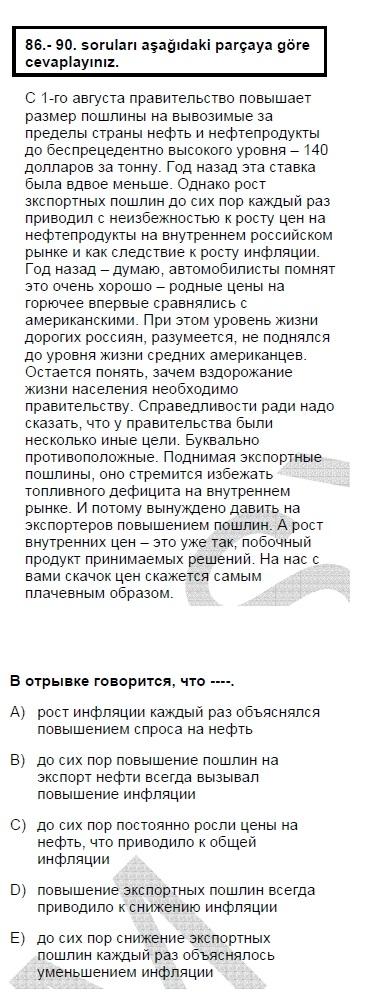 2006mayiskpdsruscasoru_087