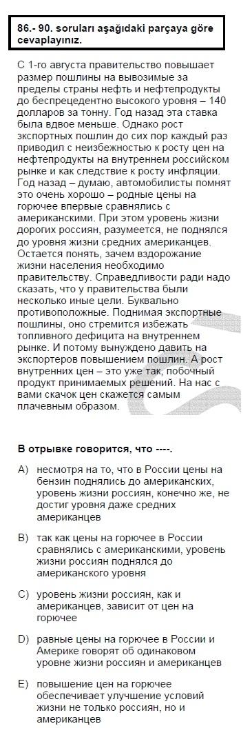 2006mayiskpdsruscasoru_088