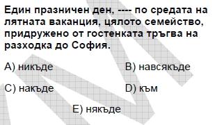 2007kpdsmayisbulgarcasoru_005