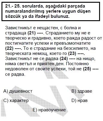 2007kpdsmayisbulgarcasoru_021