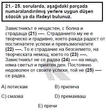 2007kpdsmayisbulgarcasoru_023