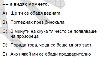 2007kpdsmayisbulgarcasoru_030