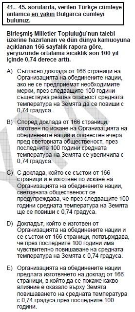 2007kpdsmayisbulgarcasoru_041