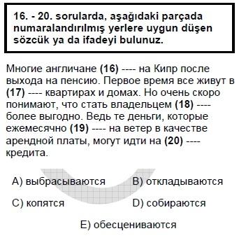 2007kpdsmayisruscasoru_019