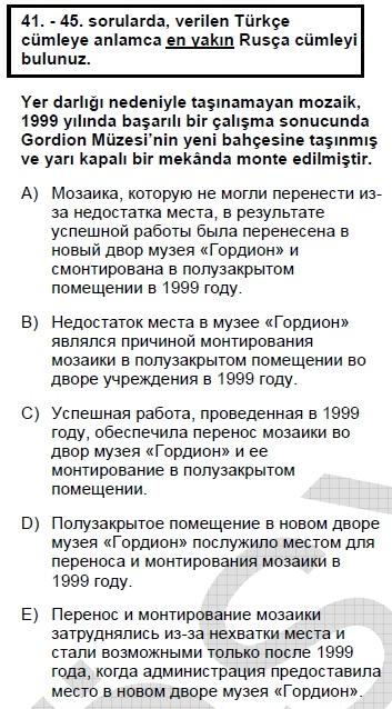 2007kpdsmayisruscasoru_041