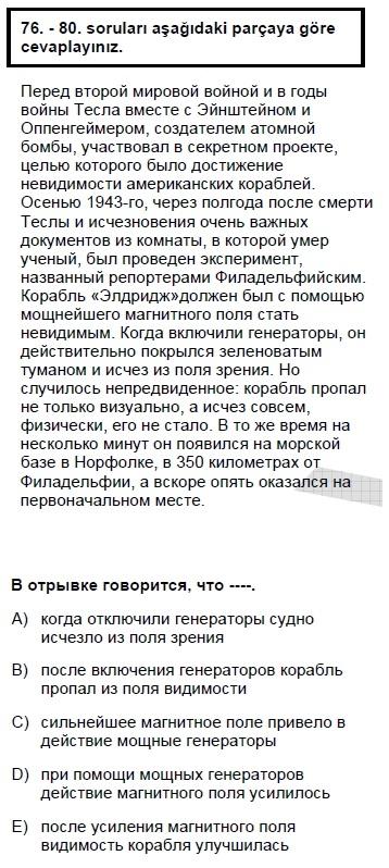 2007kpdsmayisruscasoru_077