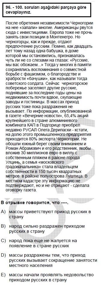 2007kpdsmayisruscasoru_099