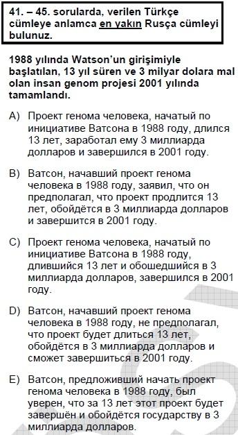 2008kpdskasimruscasoru_041