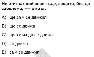 2008kpdsmayisbulgarcasoru_012