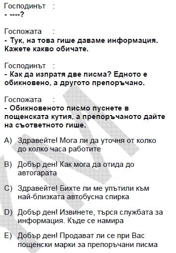 2008kpdsmayisbulgarcasoru_075