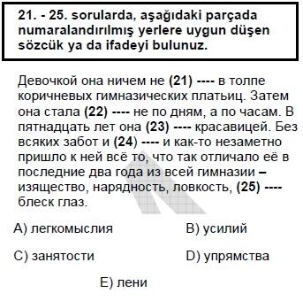 2008kpdsmayisruscasoru_024