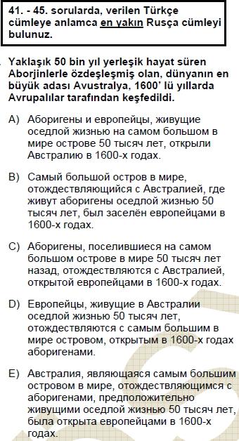 2008kpdsmayisruscasoru_041
