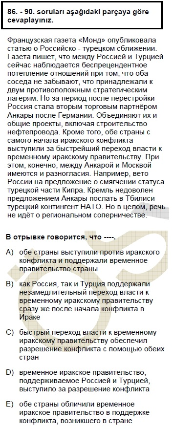 2008kpdsmayisruscasoru_088