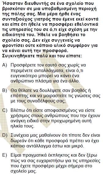 2008kpdsmayisyunancasoru_056