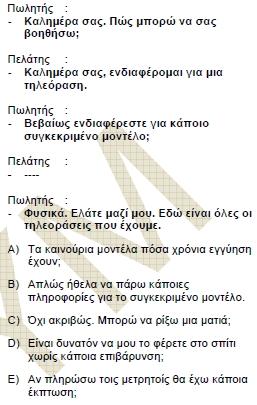 2008kpdsmayisyunancasoru_071