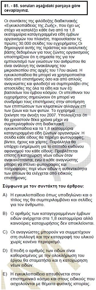 2008kpdsmayisyunancasoru_082