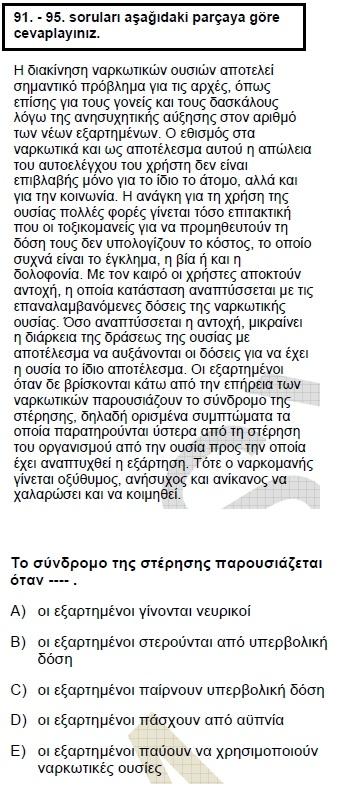 2008kpdsmayisyunancasoru_095