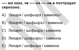 2009kpdsilkbaharbulgarcasoru_014