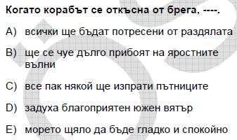 2009kpdsilkbaharbulgarcasoru_028