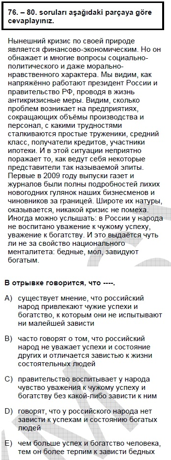 2009kpdsilkbaharruscasoru_080