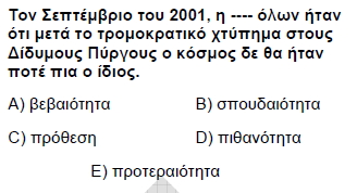 2009kpdssonbaharbulgarcasoru_005