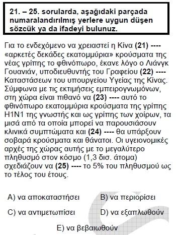2009kpdssonbaharbulgarcasoru_021