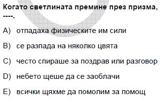 2009kpdssonbaharbulgarcasoru_028